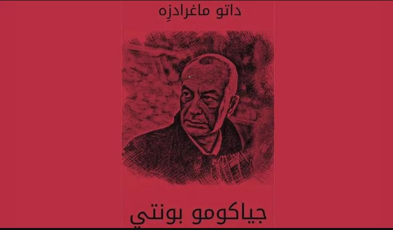 """Photo of დათო მაღრაძის """"ჯაკომო პონტი"""" არაბულად ითარგმნა"""