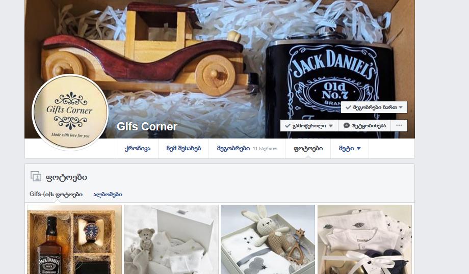 "Photo of კიდევ ერთი სიახლე- ორიგინალური საჩუქრების ონლიან მაღაზია ,,Gifs Corner"" თელავში"