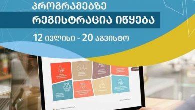 Photo of პროფესიულ საგანმანათლებლო პროგრამებზე რეგისტრაცია იწყება